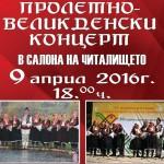 Голям пролетен великденски концерт ще се състои утре в Алино