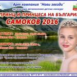 """""""Принц и Принцеса на Самоков"""" избират на 17 май, кастингът е утре"""