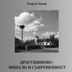 Нова книга за Драгушиново излезе