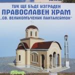 """Дарители на новия храм """"Св. вмчк Пантелеймон"""" /до болницата/"""