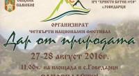 """Четвъртият национален фестивал """"Дар от природата"""" ще се състои в Говедарци на 27 август, събота, от 11 ч. Заповядайте! х х х На 27 август 2016 г., събота, от 11 […]"""