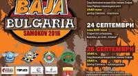 """Състезания от европейския шампионат по офроуд """"Баха България"""" ще се състоят в Самоков и района от 23 до 25 септември, като на тях ще бъдат определени и шампионите на Стария […]"""