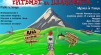 """Традиционният младежки фестивал """"Ритъмът на планината"""" ще се вихри на централния площад """"Захарий Зограф"""" в събота, на 17 септември. Идеята и осъществяването й са дело на ентусиазмa и старанието на […]"""