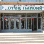 """СУ """"Отец Паисий"""" представи достойно областта на Ученическите игри"""