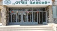 """Заедно с още 25 училища от страната /5 от които от столицата и Софийска област/ самоковското СУ """"Отец Паисий"""" се включи в първия випуск на новата пилотна програма """"Училища за […]"""