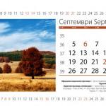 През септември – две малки ваканции и две работни съботи