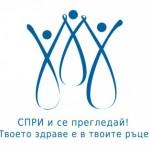 Безплатни прегледи за онкологични заболявания