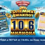 Самоковец спечели 100 000 лв. от Националната лотария
