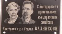 """С много гости, слънчево време, концерт и откриване на паметна плоча Домът за стари хора """"Семейство д-р Калинкови"""" чества на 11 ноември 80-годишнината от своето създаване. В началото свещ. Георги […]"""
