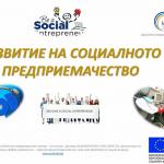 До 390 хил. лв. дават за социално предприемачество