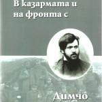 Книга и изложба за Дебелянов в Сарафската къща