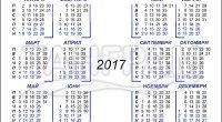 През тази година, съгласно решение на парламента, ще се почива само в деня на съответния официален празник, а ако той е в събота или неделя, понеделникът съшо ще е неработен. […]