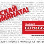 БСП представя кандидат-депутатите от областта в читалището във вторник