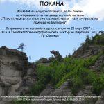 Изложба за пясъчните дюни и скалните местообитания в България гостува в Самоков