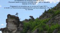 """Институтът по биоразнообразие и екосистемни изследвания при Българската академия на науките има удоволствието да ви покани на откриването на пътуваща изложба на тема """"Пясъчните дюни и скалните местообитания – част […]"""