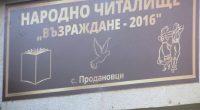 """Народно читалище """"Възраждане – 2016"""" – Продановци има удоволствието да Ви покани на тържество по случай първата си годишнина. Заповядайте на 12 май 2017 г., петък, от 18 ч. в […]"""