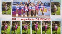 """Два медала спечелиха представителките на клуб """"Самоков"""" на 20-ото държавно първенство по спортна аеробика за деца, юноши и девойки, състояло се на 11 и 12 ноември в Асеновград. Весела Вукова […]"""
