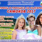 """Избират """"Принц и принцеса на Самоков 2017"""" в петък, утре е кастинга"""
