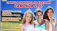 """Арт компания """"Нови звезди"""" организира за четвъртипът регионалния конкурс за красота и талант """"Принц и принцеса на Самоков"""" за момичета и момчета от 4 до 16 г. Вече традиционната проява […]"""
