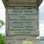 Самоковци почетоха руските освободители на паметника на Щъркелово гнездо