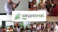 """Фондация """"Заедно в час"""" откри кампанията си в Софийска област за кандидати за участници в програмата за професионално и лидерско развитие, чрез която се обучават и подкрепят хора от различни […]"""
