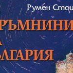 Среща с Румен Стоичков и неговите пътеписи – днес в библиотеката