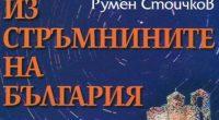 """Общинска библиотека """"Паисий Хилендарски"""" Уважаеми читатели, С удоволствие ви каним на вълнуваща среща с пътеписите, събрани в книгите на Румен Стоичков – историк, журналист от БНР, на 7 юни, сряда, […]"""