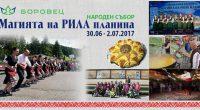 От 30 юни до 2 юли – в петък, събота и неделя, Боровец ще се потопи в магията на българските традициии чрез прекрасните родни песни и танци и изяществото на […]