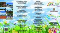 """Диплянка под надслов """"Ваканция – ура"""" изготви Общината. Брошурата дава информация за възможностите за забавление на учениците през лятото. Читалище–паметник """"Отец Паисий"""" предлага курсове по изобразително изкуство, актьорско майсторство, акордеон, […]"""