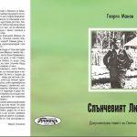 Книга за Любчо Баръмов излезе