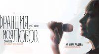 """На 12-и юли от 19.30 ч. в читалище-паметник """"Отец Паисий"""" може да станете свидетели на спектакъла на Мира Радева – """"Франция, Моя Любов"""", който представя най-вдъхновяващата френска музика от 20-век, […]"""