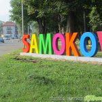 С парите по проекти бюджетът на Община Самоков нараства на почти 47 млн. лв.