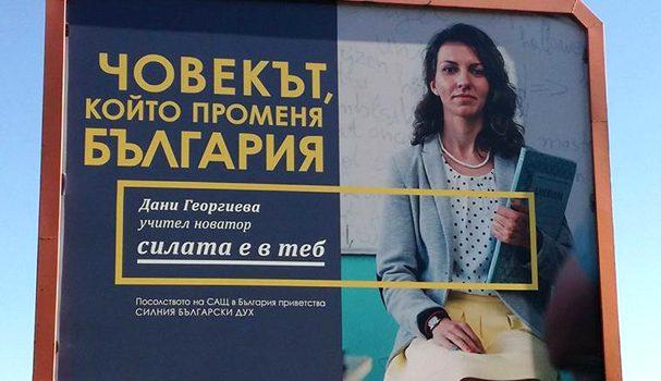 """Всеки, който е пътувал по магистрала """"Тракия"""" в летния сезон, имал е работа или се е разхождал в София през последните дни и седмици, е попаднал на голям билборд с […]"""