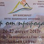 """Петият национален фестивал """"Дар от природата"""" започва днес в Говедарци"""