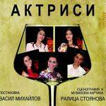 """Младежката театрална студия представя комедията """"Актриси"""" в читалището в петък"""