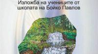 """""""Поезия без думи"""" – изложба на учениците от школата на Бойко Павлов ще бъде открита на 13 септември 2017 г., сряда, от 17.30 ч. във фоайето пред Градската художествена галерия […]"""