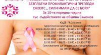 """Прегледи за рак на гърдата под форма на профилактика организира за 10-а поредна година в града ни сдружение """"Сили имам да се боря"""" с подкрепата на Общината. Прегледите са безплатни […]"""