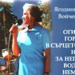 "Ягодинка Войчева издаде книга ""Огин гори в сърцето, но за него вода нема"""