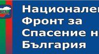 """Националният фронт за спасение на България проведе на 28 октомври в София своя Трети конгрес, на който присъстваха 147 делегати. Конгресът прие със 147 гласа """"за"""" отчета за дейността на […]"""