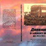 """""""Дневник по Балканските войни"""" е изпратен до 27 най-отговорни институции"""