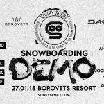 Екстремни сноубордисти идват за екстремни демонстрации в Боровец в събота
