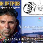 Вечер на планинарството с участието на Боян Петров организира сем. Недялкови в Самоков