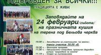 Община Самоков ви кани на 24 февруари /събота/ от 10.30 ч. на терена под Бельова черква, където ще бъдат организирани празнична кушия и тегления с коне по случай честването на […]