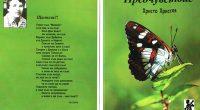 """Нова стихосбирка на Христо Христов се появи на бял свят. В """"Предчувствие"""" известният вече автор е събрал общо 30 свои творби. Философски прозрения за живота и сказания за любовта, поднесени […]"""