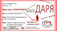 """Шеста поредна благотворителна акция по кръводаряване под надслов """"БлагоДАРЯ"""" организира на 27 април, петък, сдружението на жени с онкологични заболявания и техните сподвижници """"Сили имам да се боря"""". Всички здрави […]"""
