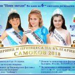 """Избират """"Принц и принцеса на Самоков"""" в Младежкия дом на 27 април"""
