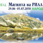 """Програма за народения събор """"Магията на Рила планина"""" в Боровец"""