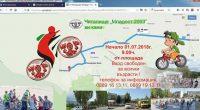 """Юбилеен 15-и колопоход от Самоков до водопада над село Овчарци ще се състои на 1 юли, неделя. Колоната велосипедисти ще потегли от централния площад """"Захарий Зограф"""" в 9 часа сутринта. […]"""