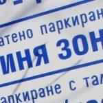 """50 ст. за половин час в """"Синя зона"""", в пазара – 15 мин. безплатно паркиране"""