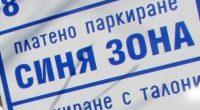 """На равносметката от въвеждане на """"Синя зона"""" в Боровец бе посветено питане на общинския съветник Васил Зашкев на сесията на Общинския съвет на 28 март. В отговор кметът Владимир Георгиев […]"""